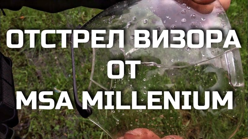 Отстрел баллистического визора противогаза Millennium. Проект Чистота.