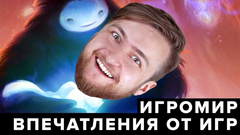 ИгроМир 2018: Darksiders 3, Biomutant, Ori and the Will of the Wisps (и Sekiro)