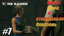Shadow of the Tomb Raider PC 2018г Нашли Ларец Прохождение 7 без коментариев