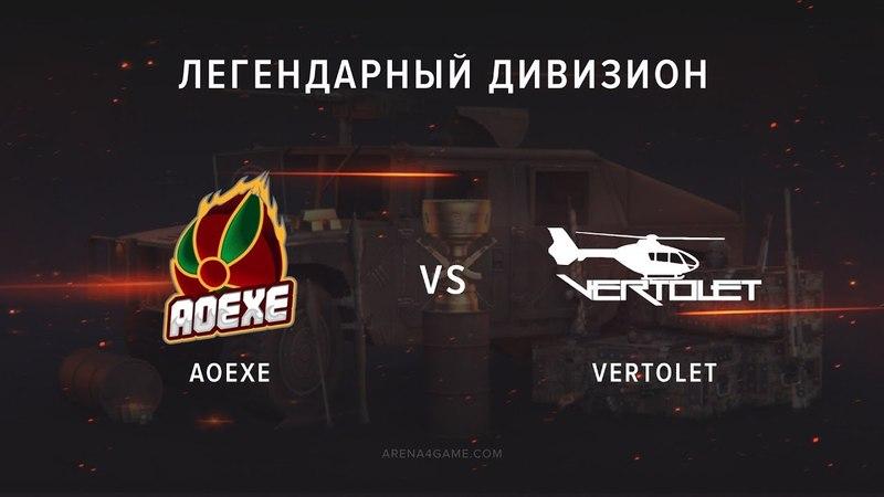 AoeXe vs Vertolet @Dc Легендарный дивизион VIII сезон Арена4game