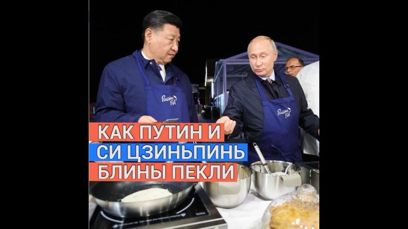 Главы России и Китая Владимир Путин и Си Цзиньпин поели блины