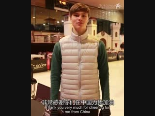 Greetings from Deniss to his Chinese fans in Bellinzona
