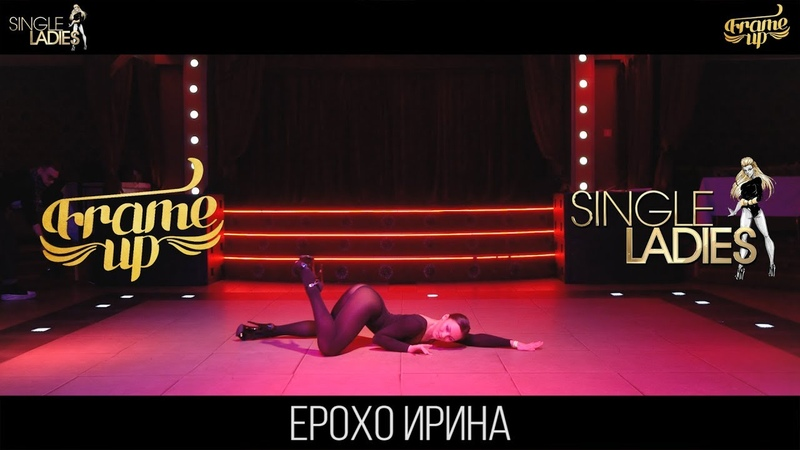 FRAME UP BELARUS Best Dance Strip Solo Ерохо Ирина