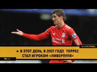 ● В этот день, в 2007 году, Торрес стал игроком «Ливерпуля»
