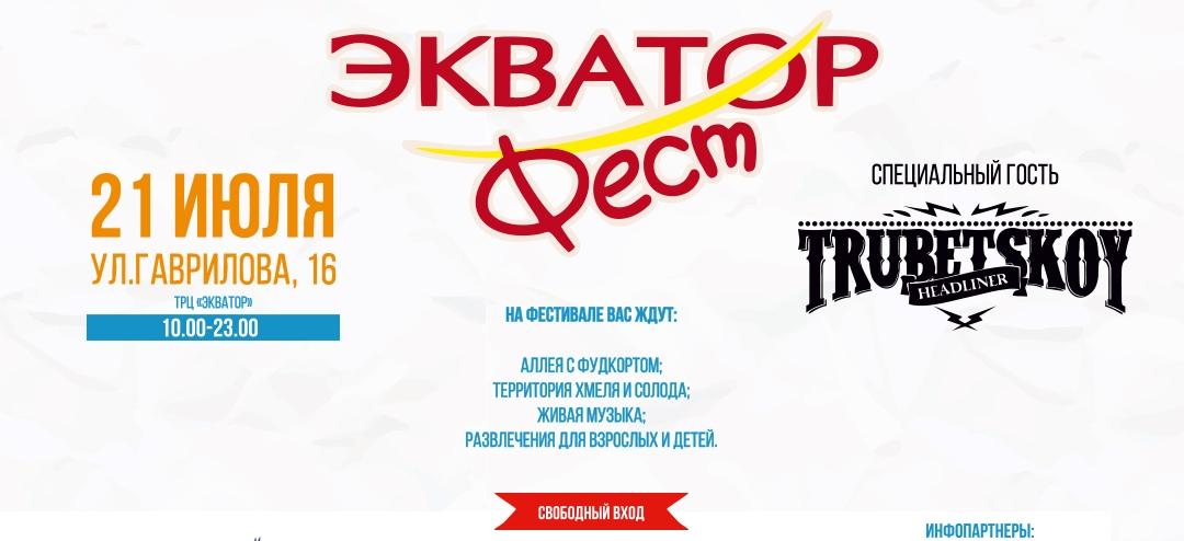 21 июля в Бресте пройдет 13-часовый фестиваль «ЭКВАТОР Фест»