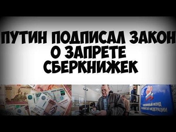Путин подписал закон о запрете сберкнижек