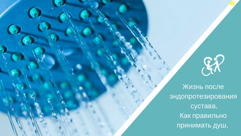 Мытье в душе после эндопротезирования