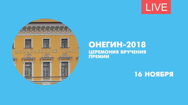 Церемония вручения Российской национальной оперной премии «Онегин». Онлайн-трансляция