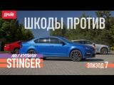 Мы купили Stinger: Эпизод 7 — Альтернативная Skoda за 2,4 млн