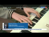 Финалист проекта «Синяя птица» Иван Бессонов победил на конкурсе Eurovision Young Musicians