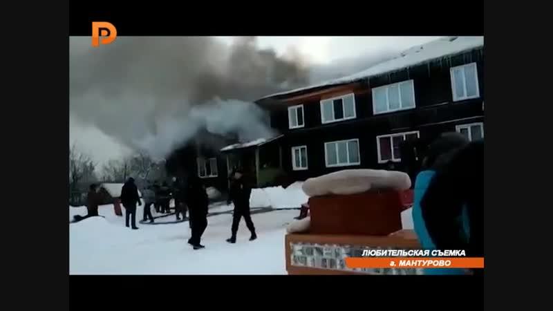 В Костромской области горел 16 квартирный жилой дом