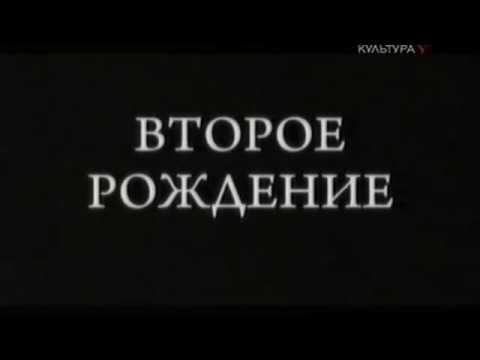 Пастернак Борис и Нейгауз Зинаида Второе рождение