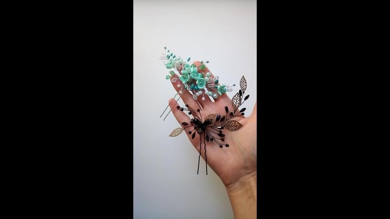 ЦЕНА 400 руб./шт.🌷🌸 Шпильки мятного и классического чёрного цвета с ажурными листочками и цветами ручной работы🌿😉🌷. Любой цвет,р