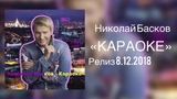 Николай Басков - Караоке ( Official audio 2018)