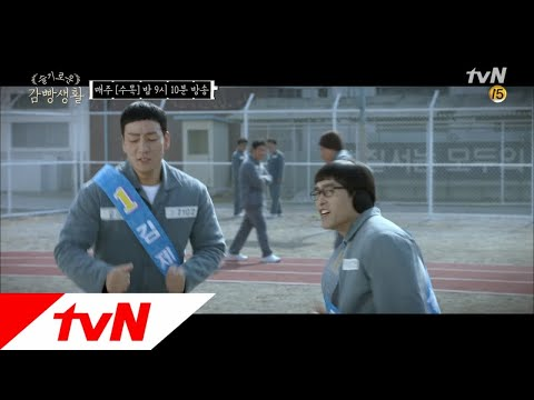 Prison Playbook ′기호 1번 김제혁!′ 대선을 방불케하는 목공장 반장 선거 141213 EP.7