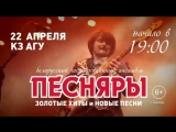 Песняры 15 с БАРНАУЛ