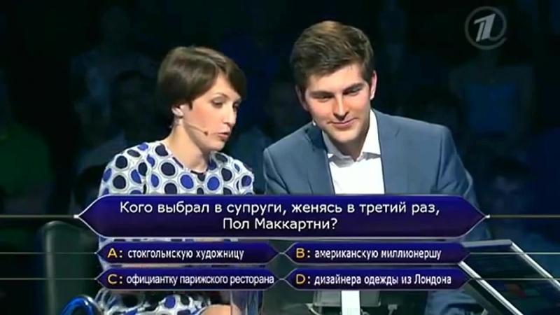 Кто хочет стать миллионером- Юлия Панкратова и Дмитрий Борисов- 4 августа 2012