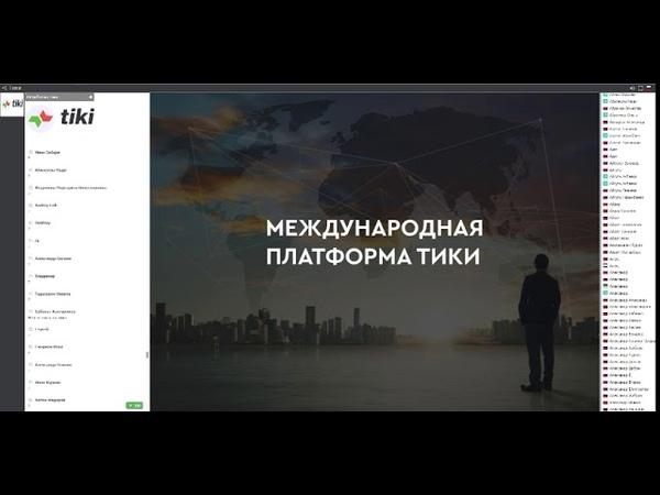 Запись встречи с разработчиком Tiki от 26.08.2018