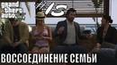 GTA 5 сюжетка гта 5 Уборка в Бюро. Воссоединение семьи. Планы архитектора. прохождение. Стрим PS4