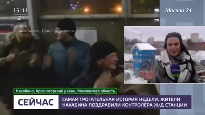 В Нахабине пассажиры трогательно поздравили контролера ж_д станции - Москва 24