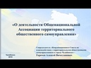 Заседание Координационного совета по взаимодействию с ТОС города Челябинска доклад Горячева А.В.