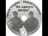 Сергей Клушин и Андрей Климнюк - Из одного двора