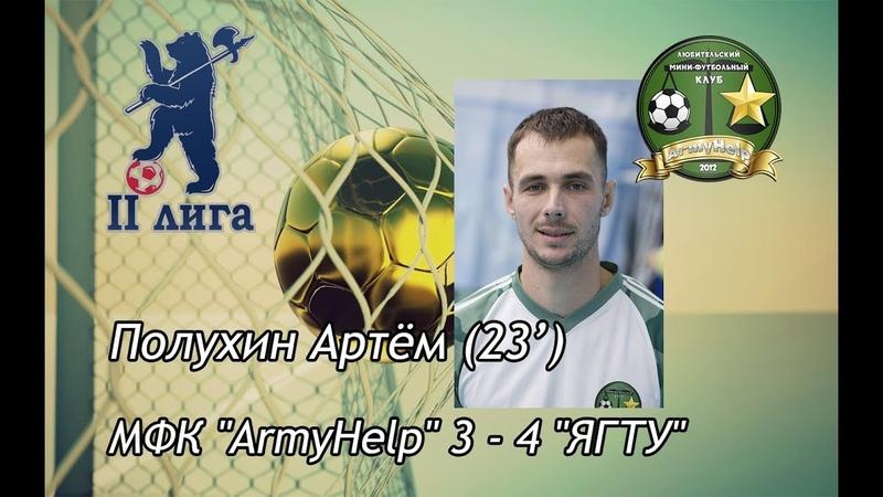 Гол: Артём Полухин (23')