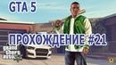 САВЕЛЬЕВ В GTA 5. ПРОХОЖДЕНИЕ. 21 ЧАСТЬ
