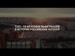 ТОП-10 рекордных выигрышей за всю историю лотерей России