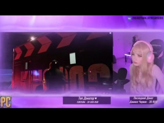 Стримерша Карина смотрит: Тимати feat. Егор Крид - Гучи (премьера клипа, 2018)