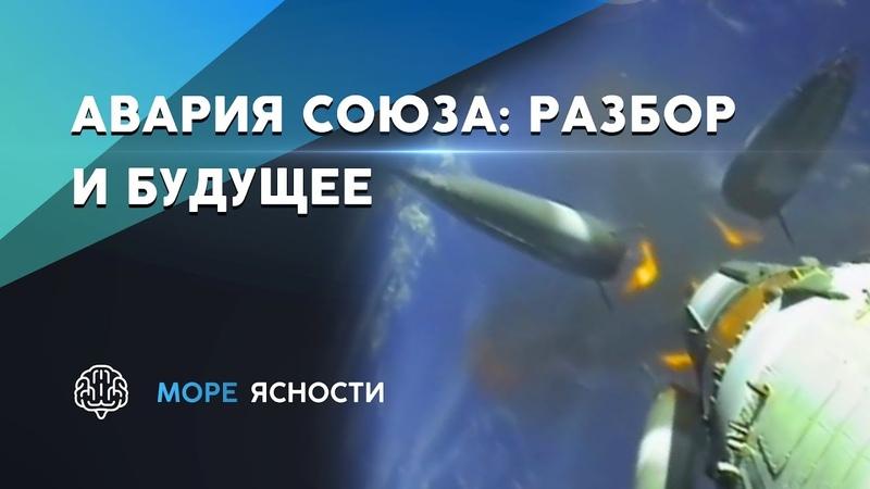 Союз МС-10 разбор аварии и перспективы МКС | Море Ясности