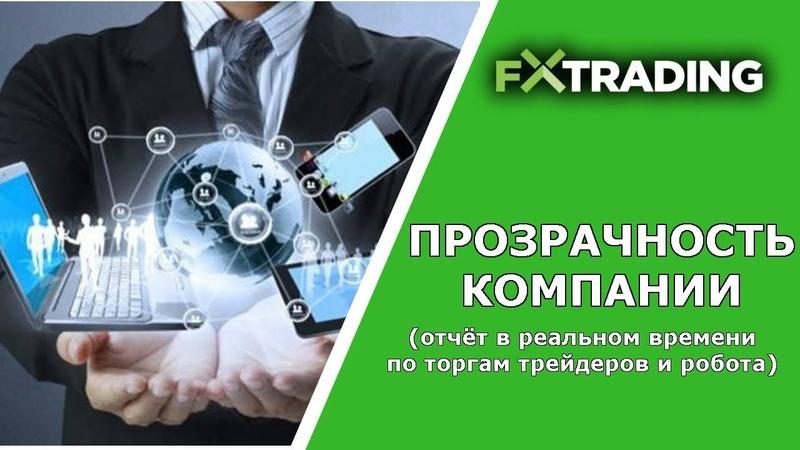 FX TRADING 1-ая компания, дающая отчёт в реальном времени по трейдингу робота!