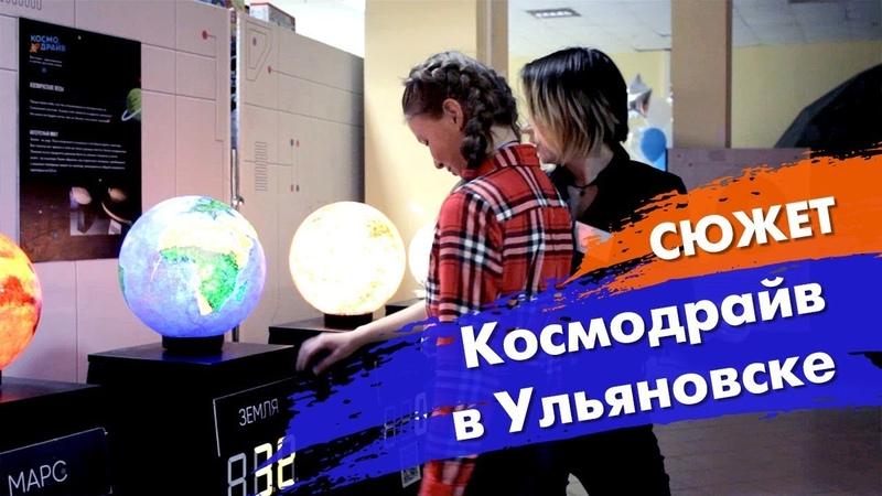 Космодрайв в Ульяновске. Сюжет Дианы Алякиной