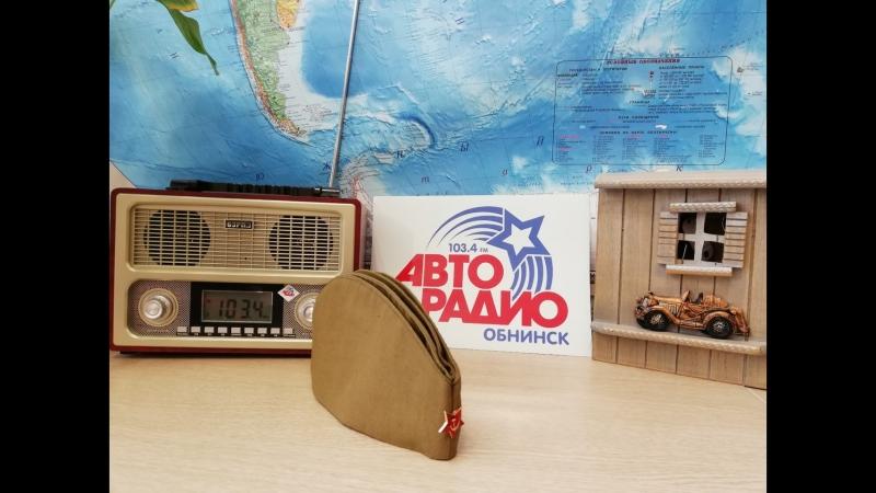 Военную пилотку к 9 Мая от АВТОРАДИО Обнинск 103 4 FM выигрывает