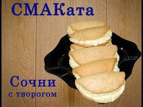 Сочни с творогом / Cookies with cottage cheese