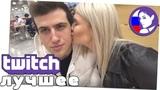 SORABI и HellYeahPlay | Первый поцелуй GTFOBAE| Игромир 2018 | TWITCH - ТОП МОМЕНТЫ [Выпуск #129]