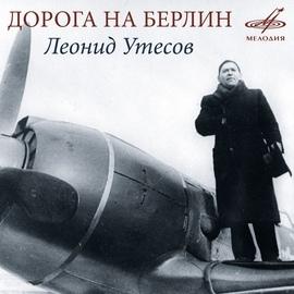Леонид Утёсов альбом Дорога на Берлин