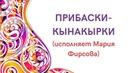 ПРИБАСКИ КЫНАКЫРКИ из репертуара Марии Мордасовой ЗАТЕЯ сольное народное пение
