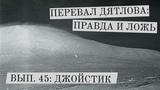Перевал Дятлова правда и ложь, вып. 45 ДЖОЙСТИК