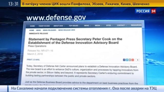 Новости на Россия 24 Пентагон усилили Гуглом и фондом Сколково