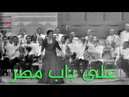 ام كلثوم - على باب مصر / حفل مصوّر ( Umm Kulthum )