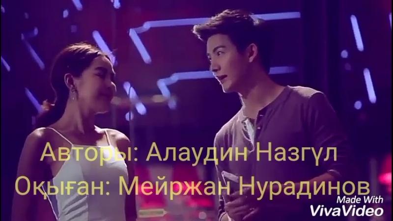 Ұмыт бәрін Назгүл Алаудин