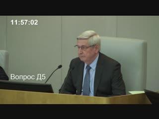 Мое выступление на пленарном заседании ГД РФ 06.11.2018