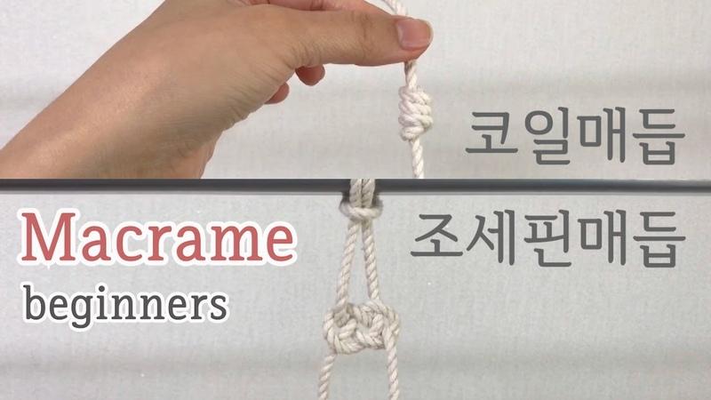 제12강 조세핀매듭 코일매듭 마크라메 기본매듭 How to Macrame basics