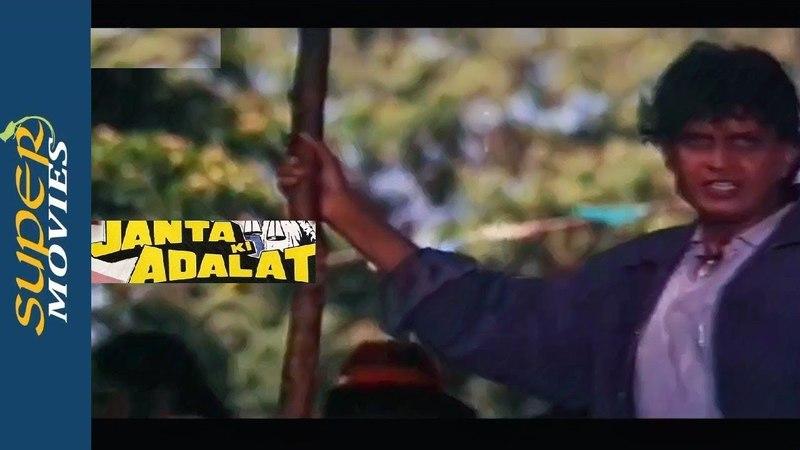 Janta Ki Adalat 1994 Full Movie Mithun Chakraborty Madhoo Sadashiv Amrapurkar
