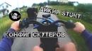 ДИКИЙ STUNT НА СКУТЕРАХ Конфиг yamaha jog / suzuki lets FZM
