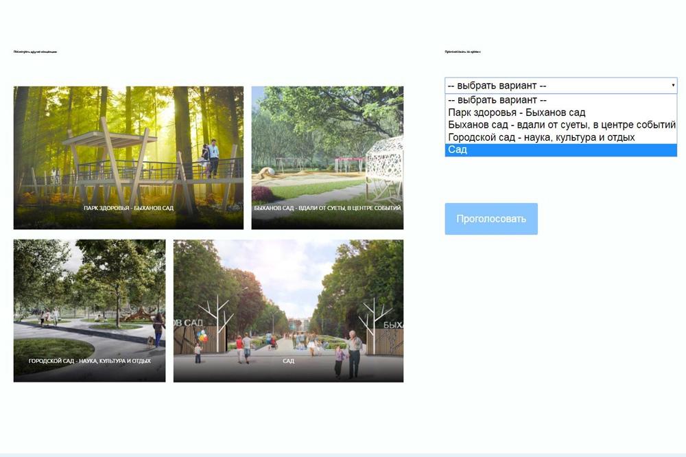 Липчане! Началось голосование за новый облик парка «Быханов сад» — Изображение 1