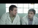 Правильно про этих Задорнов рассказывал Интерны - 3 сезон 11 серия/71