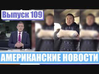 Hack News - Американские новости (Выпуск 109)