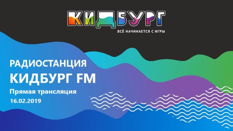 Прямая трансляция 16 02 2019 КидБург Крым Симферополь